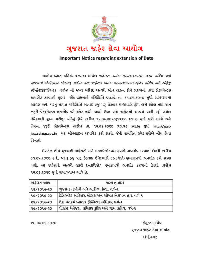 gpsc, gpsc exam date