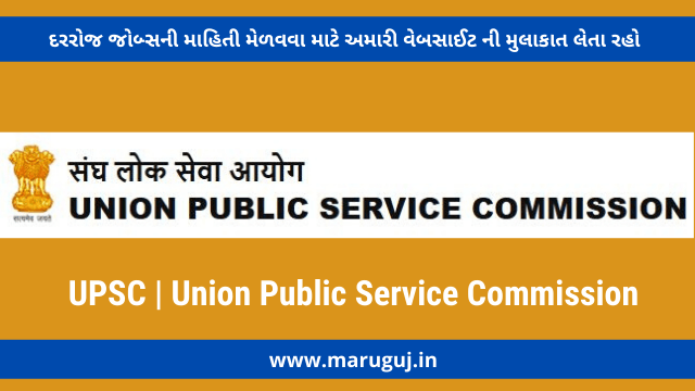 UPSC _ Union Public Service Commission @maruguj.in