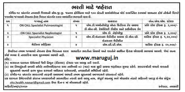 General Hospital Navsari Recruitment Detail