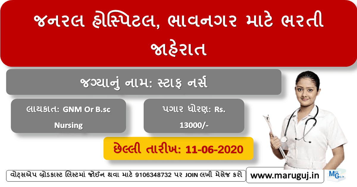 Staff nurse job in bhavnagar, hospital job in bhavnagar, bhavnagar job