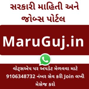 MaruGuj.in Whatsapp Broadcast List Join Now