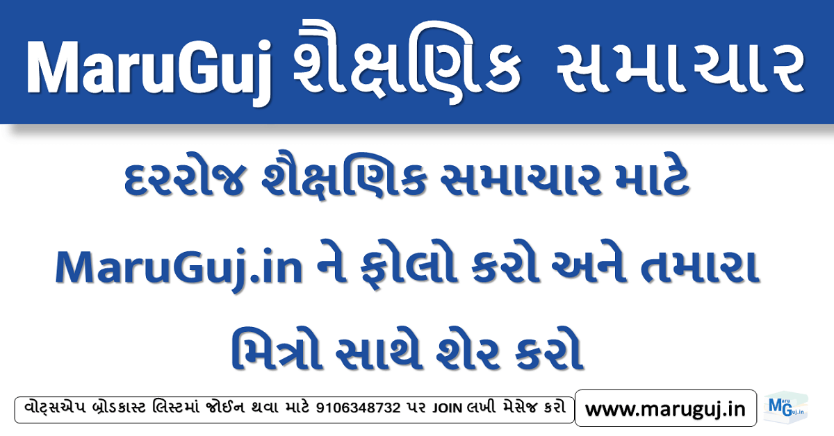 Daily Educational News 2020 Marguj.in