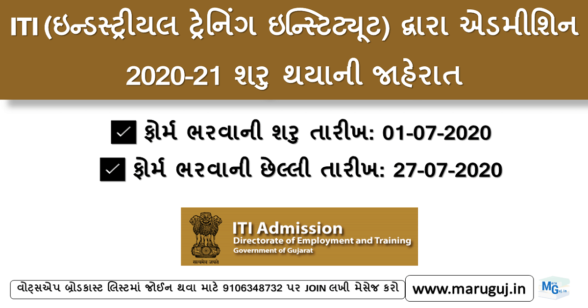 ITI Admission 2020-21 Start Now Apply @ itiadmission.gujarat.gov.in