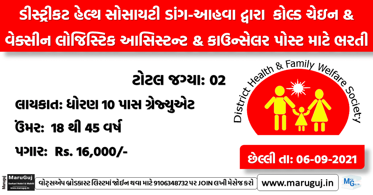 Cold Chain & Vaccine Logistics Asst. & Counselor Job - DHS Dand-Ahwa Recruitment 2021 maruguj.in