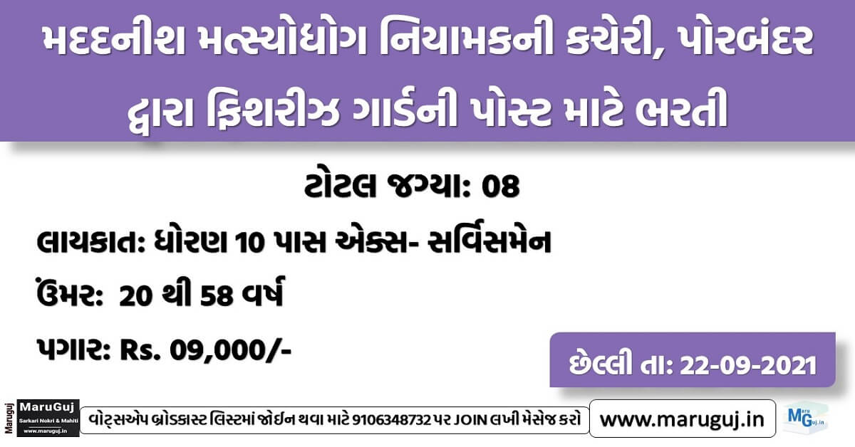 Fisheries Guard Job - Office of the Assistant Director of Fisheries Porbandar Recruitment 2021 maruguj.in