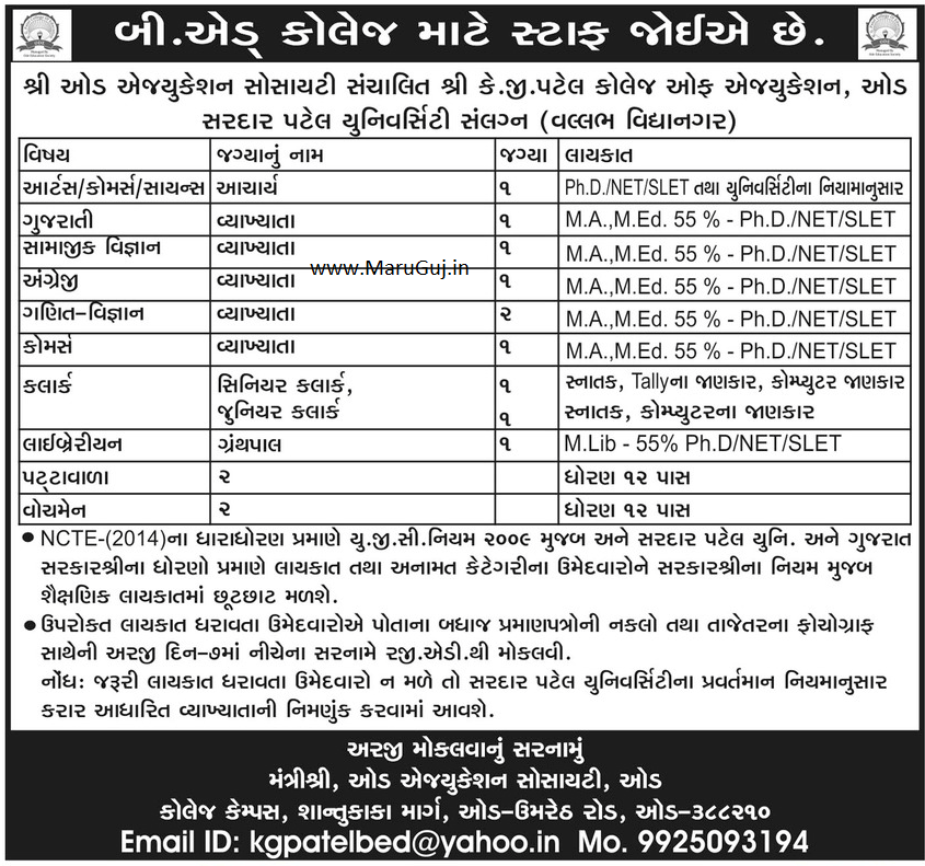 Clerk, Peon, & Other Staff Recruitment for Shree K.G.Patel College of Education, Ode
