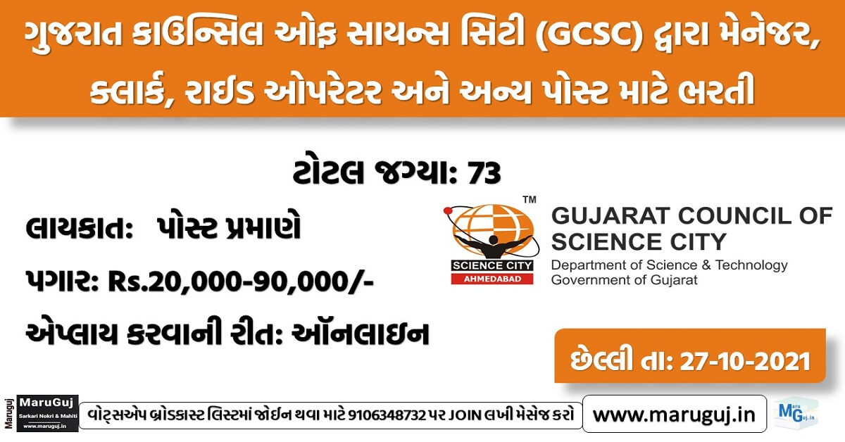 Manager, Clerk, Ride Operator & Other Job - GCSC Recruitment 2021 maruguj.in