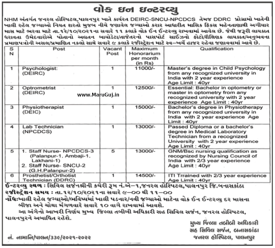 NHM General Hospital Palanpur Walk in interview for Staff Nurse and other post 2021